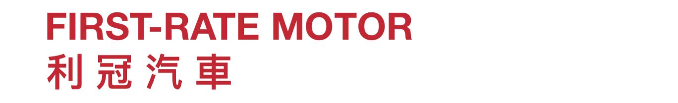 利冠汽車貿易公司