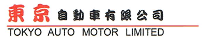 東京自動車有限公司