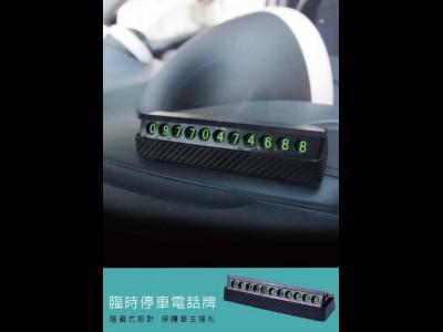 車廂配件,,台灣 Hypersonic 泊車神器 - 臨時停車電話牌 如有阻塞牌,
